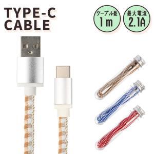 Type C チェック柄 ケーブル 充電器 急速充電 I型 データ通信可能 スマホ ゲーム機器 Android アンドロイド 多機種対応|ke-shop