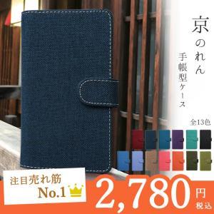Xperia 8 SOV42 902SO ケース カバー 手帳 手帳型 902soケース 902so...