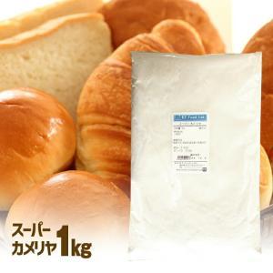 スーパーカメリヤ 強力粉 1kg パン用粉 / パン用 小麦粉 菓子パン パン材料 カメリヤ カメリア 日清製粉|ke-thi-fuudo-rabo