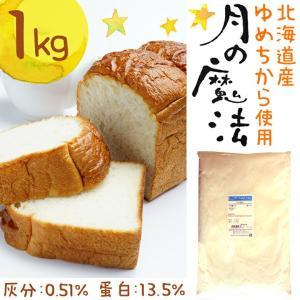 月の魔法 1kg ゆめちから100% / 北海道産 超強力小麦粉 強力粉 / パン用 小麦粉 食パン ホームベーカリー パン材料|ke-thi-fuudo-rabo