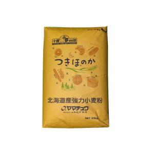 つきほのか 1kg パン用小麦粉 ヤマチュウ / 北海道産 100% 強力粉 / パン作り 小麦粉 食パン ホームベーカリー パン材料|ke-thi-fuudo-rabo