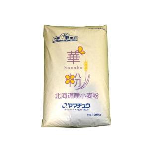華粉 1kg 薄力粉 焼菓子用 小麦粉 / 北海道産 ヤマチュウ 小麦粉 国産 クッキー|ke-thi-fuudo-rabo