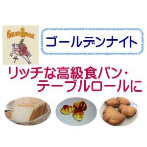 ゴールデンナイト 1kg パン用粉 強力粉 / 小麦粉 パン作り 食パン ホームベーカリー パン材料 パン 小麦 こむぎこ 麦 粉 ぱん メリケン粉|ke-thi-fuudo-rabo