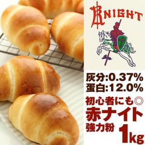 赤ナイト 1kg パン用粉 強力粉 / 小麦粉 パン作り 食パン ホームベーカリー パン材料 パン 小麦 こむぎこ 麦 粉 ぱん メリケン粉|ke-thi-fuudo-rabo
