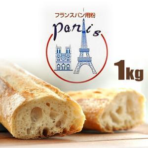 パリス 1kg 準強力粉 日東富士製粉 / フランスパン用粉 小麦粉 Paris / フランスパン パリ パン作り ホームベーカリー パン材料 パン 小麦 こむぎこ|ke-thi-fuudo-rabo
