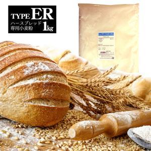 ハースブレッド専用粉 TYPE-ER 1kg 準強麦粉 江別製粉/ 北海道産 ハースブレッド フランスパン用粉 国産 小麦 小麦粉 フランスパン用|ke-thi-fuudo-rabo