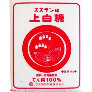 スズラン印 上白糖 1kg【北海道産・てん菜100%】