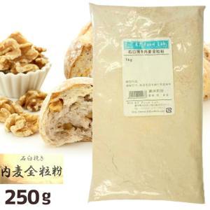 石臼挽き 内麦 全粒粉 250g / 小麦粉 国産 パン用 菓子用 全粒粉 国産小麦 石臼挽き / パン作り パン ホームベーカリー パン材|ke-thi-fuudo-rabo
