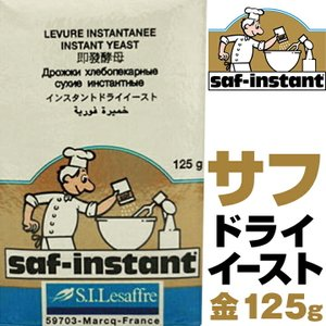 サフ ドライイースト 金 125g インスタント ドライイースト / 乾燥酵母 パン用酵母 / ドライ イースト パン全般 パン作り 菓子パン バター|ke-thi-fuudo-rabo