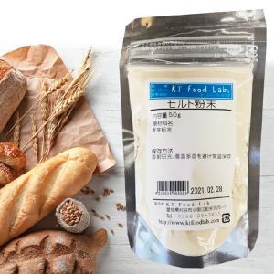モルトパウダー 50g 麦芽 粉末麦芽 フランスパン用 / イギリスパン フランスパン パン作り ホームベーカリー パン材料 製パン 小麦 パン|ke-thi-fuudo-rabo