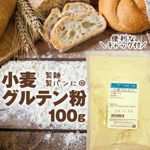 小麦 グルテン 100g グルテン粉 小麦グルテン 粉末状 小麦たん白 粉末 小麦タンパク / 麺の弾力 パンのボリュームアップに|ke-thi-fuudo-rabo