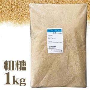 種子島産 粗糖 1kg / 鹿児島県 種子島 さとうきび 原料100% 国産 / ブラウンシュガー 粗精糖 SC糖|ke-thi-fuudo-rabo