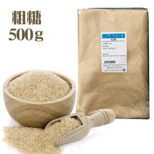 種子島産 粗糖 500g / 鹿児島県 種子島 さとうきび 原料100% 国産 / ブラウンシュガー 粗精糖 SC糖|ke-thi-fuudo-rabo