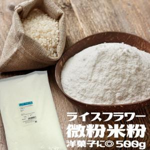 ライスフラワー 微粉米粉 500g / ケーキ用米粉 米粉スイーツ 米粉パン 製菓 製パン 米粉 ホームベーカリー / クッキー スポンジ|ke-thi-fuudo-rabo