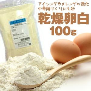 乾燥卵白 100g キューピー / 粉末卵白 アイシング 中華麺 製菓材料 メレンゲ QP