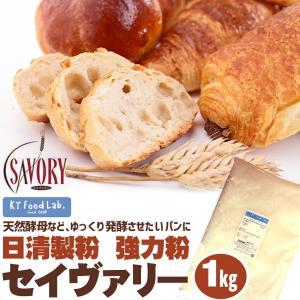 セイヴァリー 強力粉 1kg 日清製粉 / パン用 小麦粉 食パン ホームベーカリー パン材料 カナダ産 1CW100%|ke-thi-fuudo-rabo