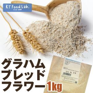 グラハムブレッドフラワー 1kg 全粒粉 / 製パン 小麦粉 ホームベーカリー|ke-thi-fuudo-rabo