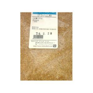 全粒粉 グラハム粉 250g / 製菓 製パン 小麦粉 ホームベーカリー 硬質小麦 挽き割り 小麦全粒粉 パン用粉 繊維質 Graham flour|ke-thi-fuudo-rabo