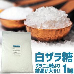 白双糖 1kg 白ザラ糖 / 果実酒 砂糖 ゼリー 綿菓子 餡 1キロ 白い砂糖 granulated sugar coarse crystal sugar coffee crystals|ke-thi-fuudo-rabo