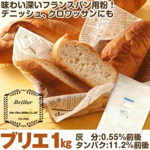 ブリエ 1kg 準強力粉 フランスパン 瀬古製粉 / フランスパン用粉 小麦粉 フランスパン用 / パン作り フランス パン ホームベーカリー|ke-thi-fuudo-rabo
