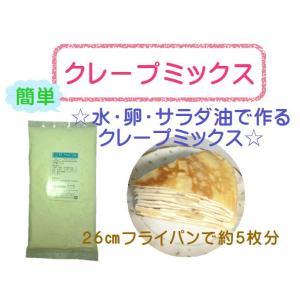 クレープミックス 200g / クレープMIX 製菓 ミックス粉 クレープ おやつ 手作り スイーツ|ke-thi-fuudo-rabo