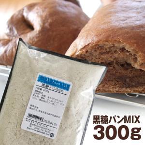黒糖パンミックス 300g / 黒糖パン MIX ホームベーカリー ミックス粉 製パン|ke-thi-fuudo-rabo