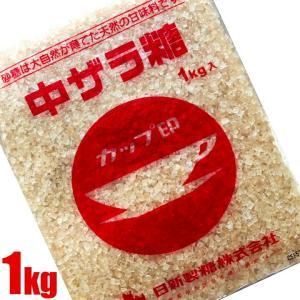 カップ印 中ザラ糖 1kg 日新製糖 中双糖 / 砂糖 ザラメ 料理 漬物 綿菓子 わたがし わた菓子 わたあめ 綿あめ 綿アメ 綿飴|ke-thi-fuudo-rabo