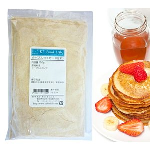 メープルシュガー 粉末 160g / メープル 製菓 製パン スイーツ ホットドリンク 料理 メープルシロップ 粉|ke-thi-fuudo-rabo