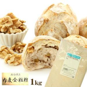 石臼挽き 内麦 全粒粉 1kg / 小麦粉 国産 パン用 菓子用 全粒粉 国産小麦 石臼挽き / パン作り パン ホームベーカリー パン材料|ke-thi-fuudo-rabo