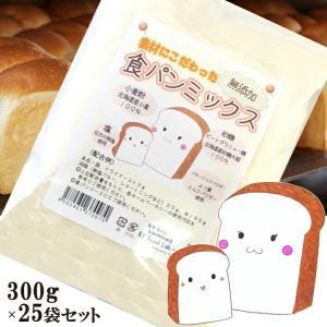 食パンミックス粉無添加 素材にこだわった食パンミックス 7.5kg ( 300g×25袋 ) 送料無料 / 北海道産 100% パン用強力粉 製パン|ke-thi-fuudo-rabo