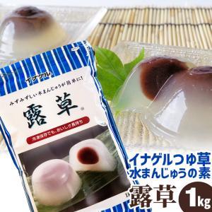 つゆ草 1kg 水まんじゅうの素 露草 イナゲル 伊那食品 / 水まんじゅう 露草 和菓子 1キロ|ke-thi-fuudo-rabo