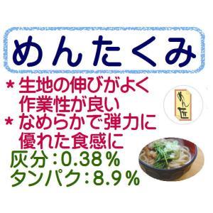 めんたくみ 1kg うどん粉 / 小麦粉 麺用粉 中力粉 小麦粉 日本製粉 手打ちうどん ke-thi-fuudo-rabo