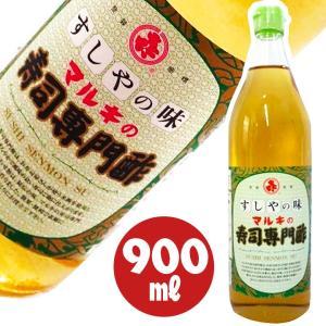 マルキ酢 寿司専門店酢 900ml / 酢 寿司酢|ke-thi-fuudo-rabo