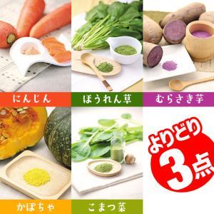 野菜パウダー 20g×3袋 野菜ファインパウダー 国産野菜100% かぼちゃ にんじん ほうれん草 ...