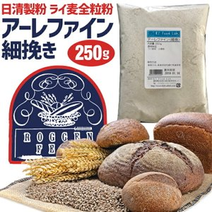 ライ麦粉 粉末 アーレファイン 細挽 250g ドイツ産 / 製パン 小麦粉 ライ麦粉|ke-thi-fuudo-rabo