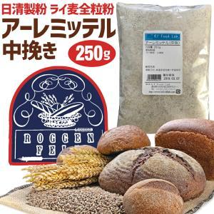 ライ麦全粒粉 アーレミッテル 中挽き 250g ドイツ産 / 製パン 小麦粉 ライ麦粉|ke-thi-fuudo-rabo