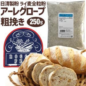ライ麦全粒粉 アーレグロープ 粗挽 250g ドイツ産 / 製パン 小麦粉 ライ麦粉|ke-thi-fuudo-rabo