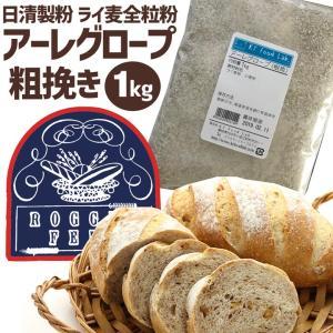 ライ麦全粒粉 アーレグロープ 粗挽 1kg ドイツ産 / 製パン 小麦粉 ライ麦粉|ke-thi-fuudo-rabo