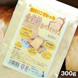 全粒粉 食パンミックス粉 無添加 素材にこだわった食パンミックス 300g / 製パン パン作り パン ミックス 無添加 お試し ホームベーカリー|ke-thi-fuudo-rabo