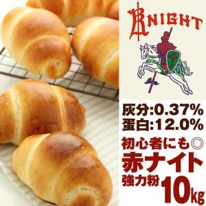 送料無料 / 赤ナイト 10kg (1kg × 10袋) パン用粉 強力粉 / 送料無料 / 小麦粉 パン作り 食パン 10キロ 【同梱不可】|ke-thi-fuudo-rabo