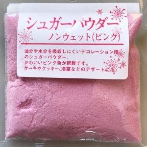 シュガーパウダー ピンク ノンウェット 30g 春色 ピンク pink|ke-thi-fuudo-rabo