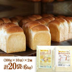 パン作りセット 食パンミックス粉+全粒粉食パンミックス粉 【20袋セット】 6kg([300g×10袋]×2種) / 送料無料 / 製菓材料 北海道産 100% 無添加