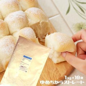 【送料無料】 パン用粉 ゆめちからストレート 10kg ( 1kg×10袋 ) 平和製粉 1kg×10 / 送料無料 / 北海道産 ke-thi-fuudo-rabo