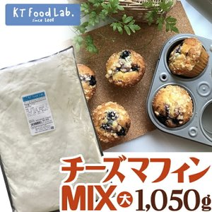 チーズマフィンミックス 1050g / チーズマフィン MIX 粉 製菓 製パン おやつ 手作り ミックス粉 ke-thi-fuudo-rabo