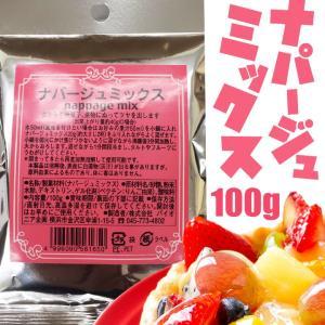 ナパージュミックス 100g パイオニア企画 製菓材料 コーティング スイーツ 粉類 粉末 焼き菓子 タルト フルーツ ツヤ出し nappage mix|ke-thi-fuudo-rabo