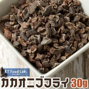 明治カカオニブフライ8-14 30g カカオニブフライ カカオ豆|ke-thi-fuudo-rabo