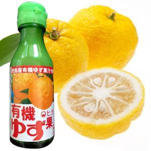 有機ゆず果汁 100ml ヒカリ 光食品 徳島県産 瓶 ユズ果汁100% ゆず 柚子 調味料|ke-thi-fuudo-rabo