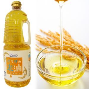 オリザの米油 1650g オレイン酸 リノール酸 米油 こめ油 国産 日本製 油 オイル 胚芽 ビタ...