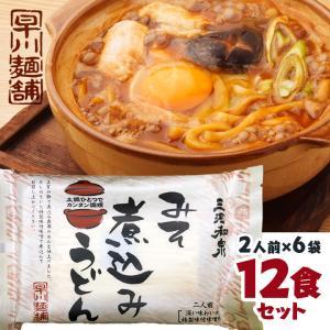 三河和泉 みそ煮込みうどん 12食セット 二人前(100g×2)6袋入 味噌 煮込み うどん 和泉 送料無料|ke-thi-fuudo-rabo