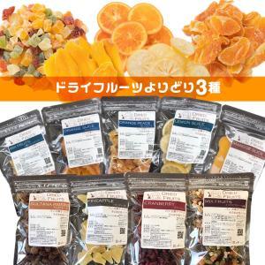 ドライフルーツ よりどり3袋 6種ミックス オレンジ みかん フィリピンマンゴー レモンスライス パインアップル サルタナレーズン レーズンミックス クランベリー|ke-thi-fuudo-rabo